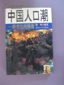 /中国人口潮:跨世纪的挑战