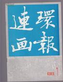 连环画报1988年第5期