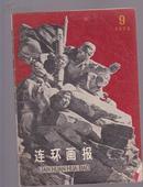 连环画报1975年第1期