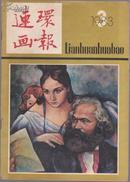 连环画报1983年第3期