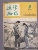 连环画报1984年第5期