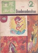 连环画报1982年第8期