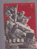 连环画报1975年第3期