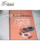 正确食疗知识 (正确养身保健丛书Z)