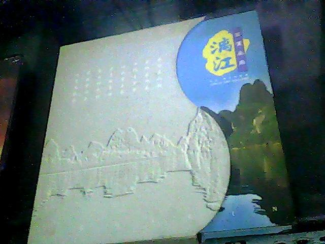 漓江百里画廊(有T53桂林山水邮票1-6枚套和镀金桂林山水邮票一枚和桂林山水钱币20元)