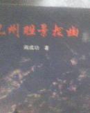 九州胜景探幽