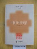 中国文库·史学类:中国历史研究法