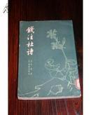 钱注杜诗 上  上海古籍
