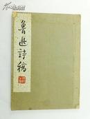 鲁迅诗稿 (手迹影印本 陈毅题签,郭沫若作序 线装一册全 1962年8月2印本)