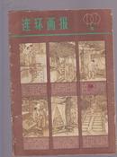 连环画报1979年第11期
