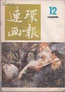 连环画报1986年第12期