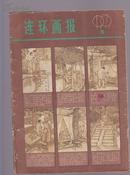 连环画报1979年第5期
