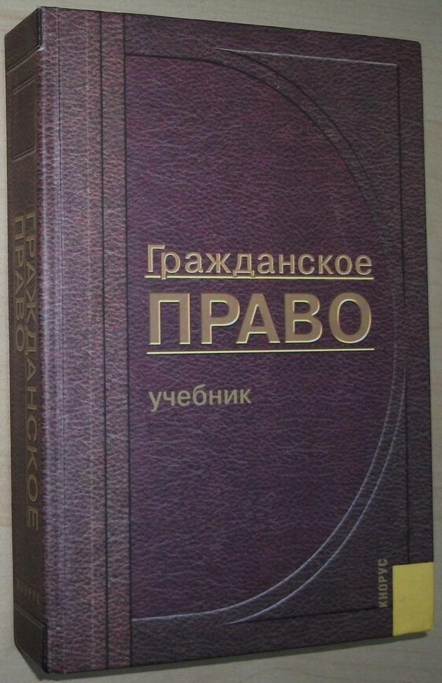 俄语原版书 Гражданское право 俄罗斯民法理论教科书