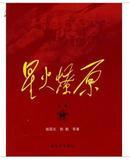 正版:星火燎原全集平装(第14卷)9787506558433解放军出版社