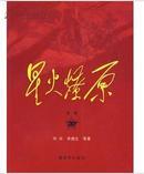 正版 星火燎原全集(第20卷)9787506558495解放军出版社