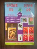 【搬家甩卖】《新中国邮票图鉴与交易行情总录》1993年出版