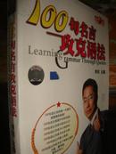 李阳疯狂英语-100句名言攻克语法(书+磁带2 + 音频)