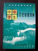 中华学生历史地理词典