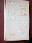 常用谚语词典/张毅