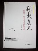 秋水长天-新中国第一位女省委书记散文集