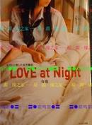 日版收藏小説-有也-LOVE at Night ~ホストに恋した女子高生