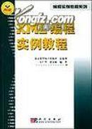 XML编程实例教程