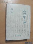 【包邮】 随想录  (全一册 巴 金著  三联书店  精装 1987年1版1印)