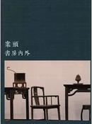 案头 书房内外 姜雷著 中国书店出版 ( 讲奇石家具书籍)现货中