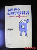 【日文原版】多湖辉の心理学教课书--人间关系をラクにする100の心理法则(多湖辉著 )