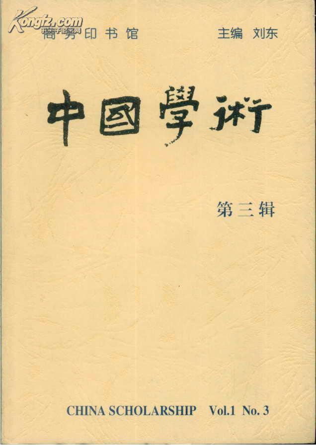 中国学术 第三辑