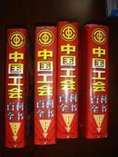 中国工会百科全书·全四卷