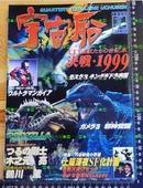 日版收藏杂志宇宙船Vol.85 98年夏(摩斯拉 卡美拉 等)