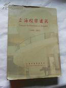 上海校园建筑(1996-2002)画册
