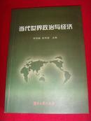 当代世界政治与经济【国际政治研究书籍·钟学敏】