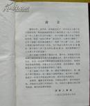 《人事工作文件选编》 1-3全3册(干部管理部分,干部工资部分,干部福利部分)精装(国家人事局 内部发行)
