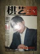 棋艺(围棋)2005 第三期 上