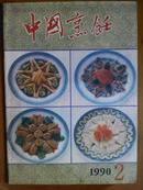 中国烹饪、[1990年、2、9、11期]、三册、月刊