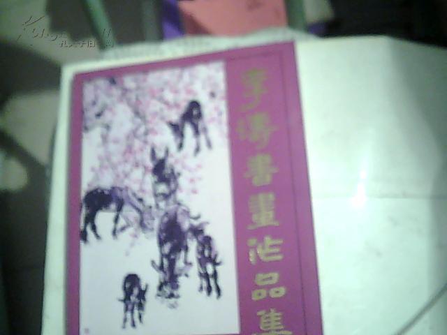 李涛书画作品集(作者签名本 作者01年的群驴图被让人民画报社收藏