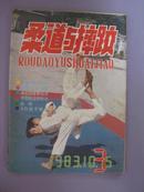 /柔道与摔跤  1983年3