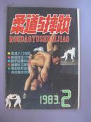 /柔道与摔跤  1983年2