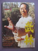 /武林  1986年5