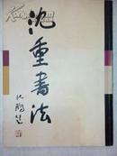 沈重书法(签名本)