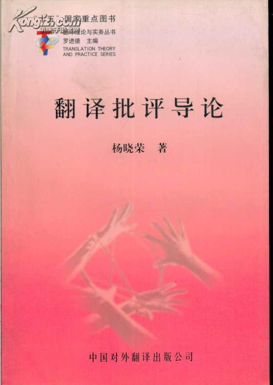 翻译理论与实务丛书・翻译批评导论