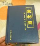 棠村词  1000册 如有需要可以提供作者签名