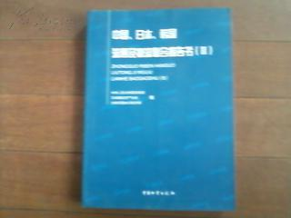 中国、日本、韩国流通及物流联合报告书 2 一版一印