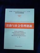 """第四届""""中国法学博士后论坛(2012)""""论文集—法治与社会管理创新"""