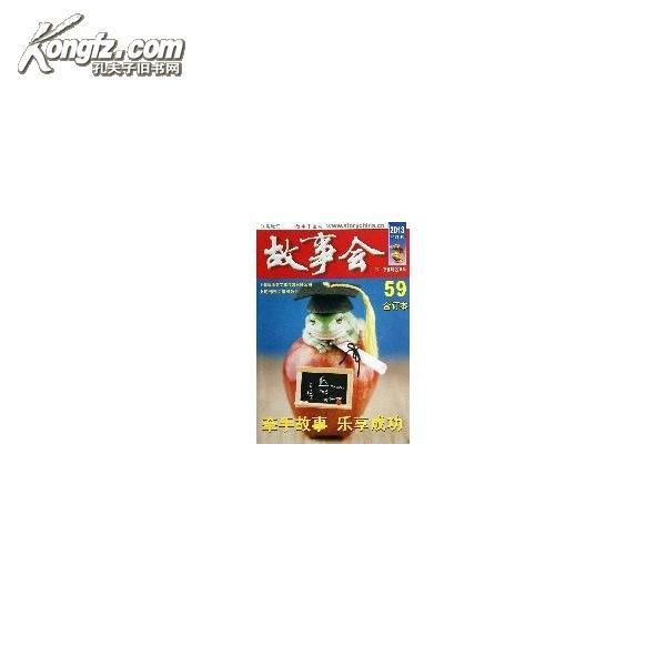 故事会之陈静陈力陈健-编辑部 丝绸 之 路 经典之旅 2012 201