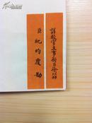 《钦定大清会典则例》15函共124册 包背装