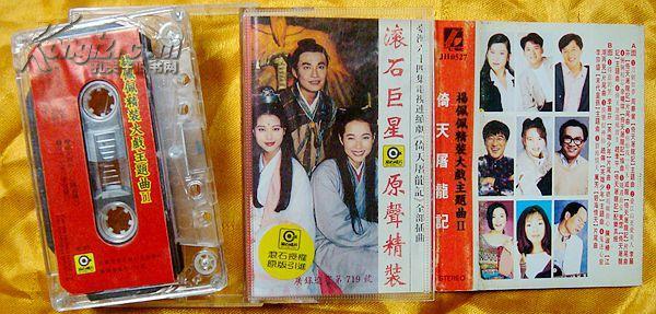 老磁带  李丽芬、成龙、李宗盛等《滚石巨星原声精装——倚天屠龙记》1994