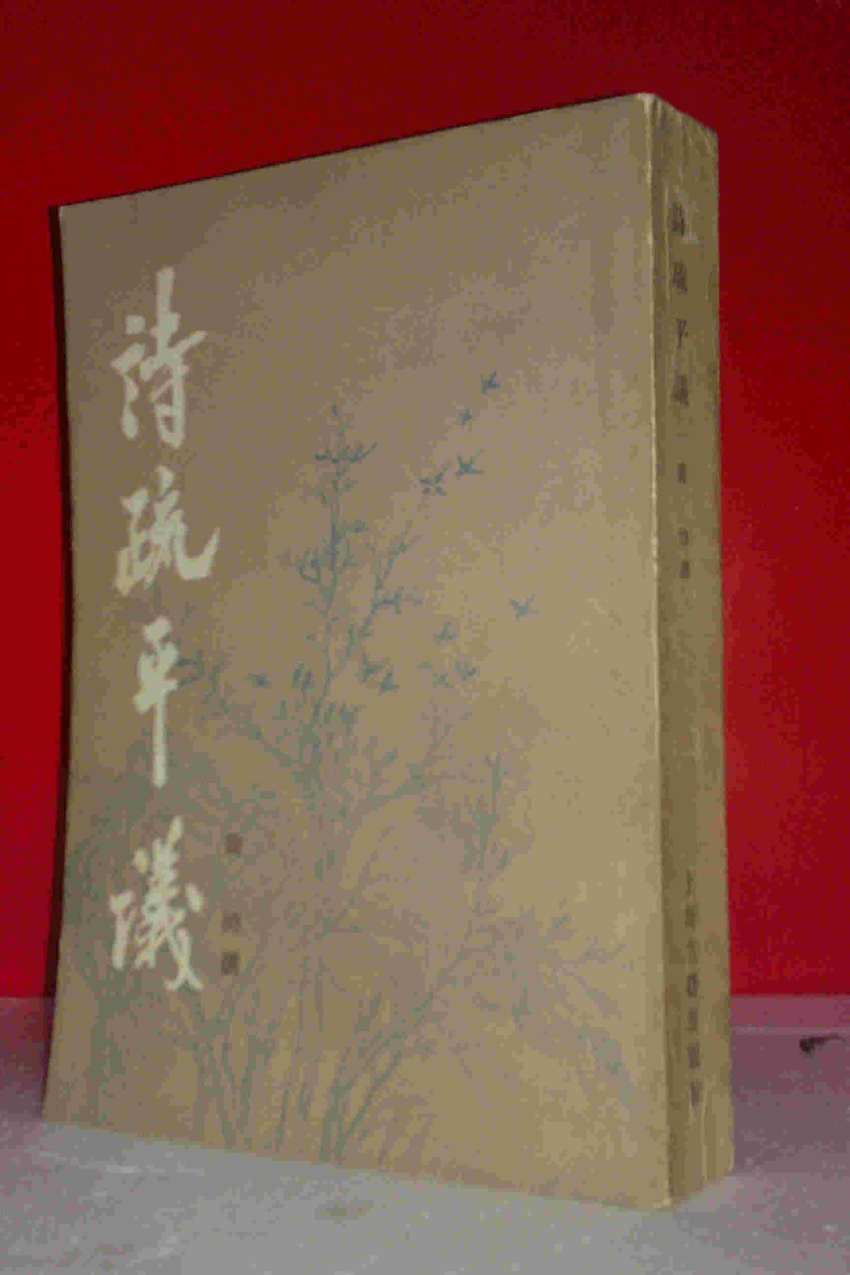 诗疏平议  私藏未阅近全新   上海古籍出版社一版一印